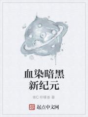 《血染暗黑新纪元》作者:维C柠檬茶