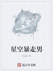 《星空暴走男》作者:浪山花
