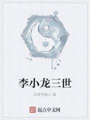 《李小龙三世》作者:天使千面人