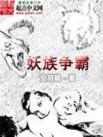 《妖族争霸》作者:安羽璐.QD