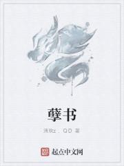 《孽书》作者:清欢z.QD
