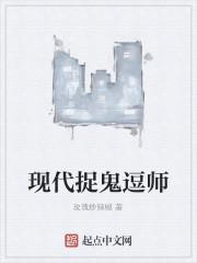 《现代捉鬼逗师》作者:玫瑰炒辣椒