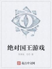 《绝对国王游戏》作者:苹果花.QD