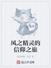 《风之精灵的信仰之旅》作者:西瓜炒饭.QD