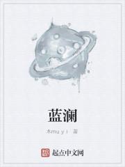 《蓝澜》作者:木muyi