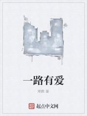 《一路有爱》作者:邓鹏