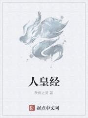 《人皇经》作者:灰烬之灵
