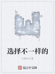《单着不一样的青春》作者:水青水炎