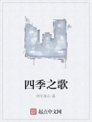 《四季之歌》作者:刘宇晨心