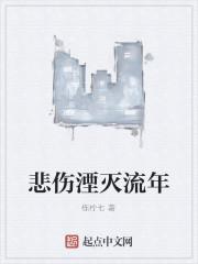 《悲伤湮灭流年》作者:栋柠七