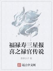 《福禄寿三星报喜之禄官传说》作者:蔡家小子