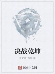 《决战乾坤》作者:空灵刃.QD
