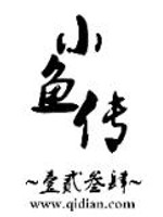 《小鱼传》作者:壹贰叁肆.QD