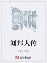 《刘邦大传》作者:三里庵主.QD