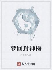 《梦回封神榜》作者:谷雨惊心