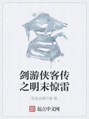 《剑游侠客传之明末惊雷》作者:吾金边缘行者