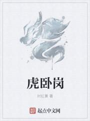 《虎卧岗》作者:桂枝