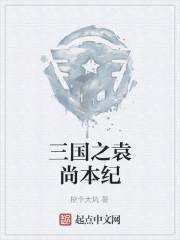 《三国之袁尚本纪》作者:挖个大坑