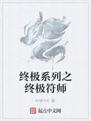 《终极系列之终极符师》作者:N晓兮X
