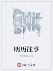 《明历往事》作者:湖湘槛外人