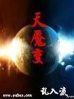《天魇变》作者:火星巨子