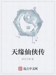 《天缘仙侠传》作者:快乐守望