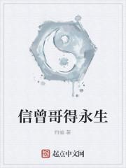 《信曾哥得永生》作者:约仙