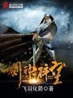 《剑神碎空》作者:飞羽化箭