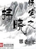 《妖宅之拂晓》作者:逝去de云