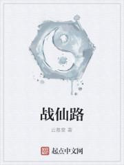 《战仙路》作者:云慕雯