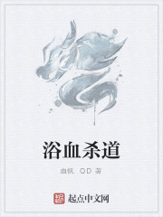 《浴血杀道》作者:血枫.QD