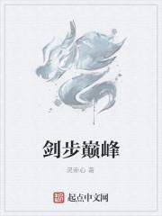 《剑步巅峰》作者:灵帝心