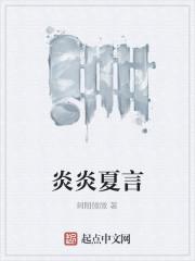 《炎炎夏言》作者:刺阳微微
