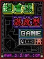 《超虐级混改型游戏》作者:最终鱼叉
