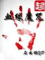 《血缘魔咒》作者:石云鹏YP