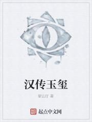 《汉传玉玺》作者:望云厅
