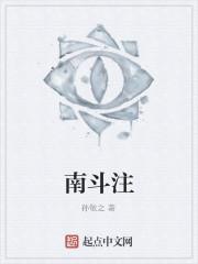 《南斗注》作者:孙敬之
