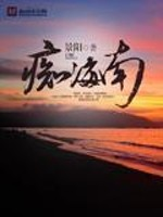 《痴海南》作者:景阳