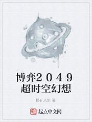 《博弈2049超时空幻想》作者:博e人生