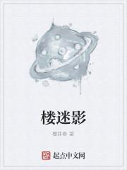 《楼迷影》作者:樱井春