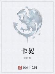 《卡契》作者:宇邛