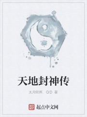 《天地封神传》作者:太月轮辉.QD