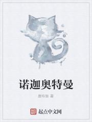 《诺迦奥特曼》作者:奥特猫