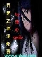 《心欲凌天》作者:琉心smile