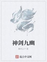 《神剑九幽》作者:圆月之下