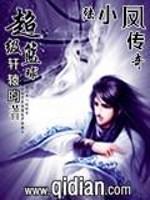 《陆小凤传奇之超级篮球》作者:轩辕昀.QD