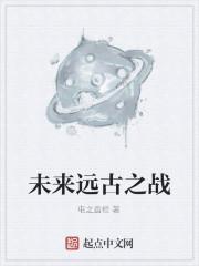 《未来远古之战》作者:屯之盘桓