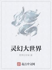《灵幻大世界》作者:忆梦幻空花