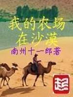 《我的农场在沙漠》作者:南州十一郎