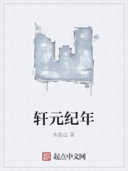 《轩元纪年》作者:水墨山